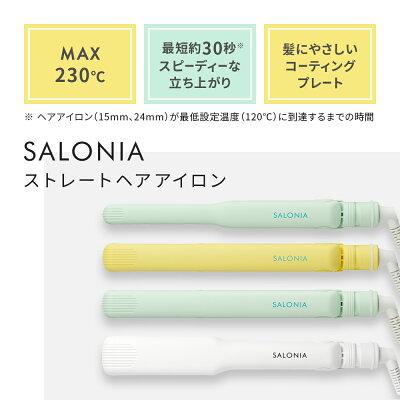《夏限定》【SALONIA ストレートヘアアイロン 15mm 24mm 35mm 】 ヘアアイロン サロニア 海外対応 1年保証 ポーチ おうち時間 hk・・・ 画像2