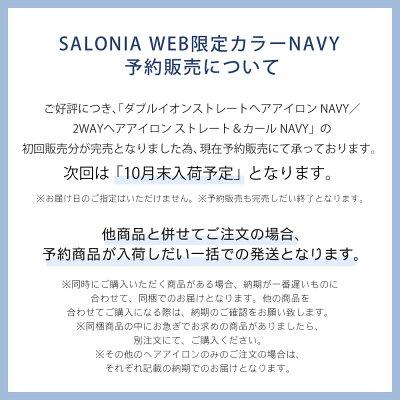 【SALONIAサロニア2WAYストレート&カールアイロン32mm】