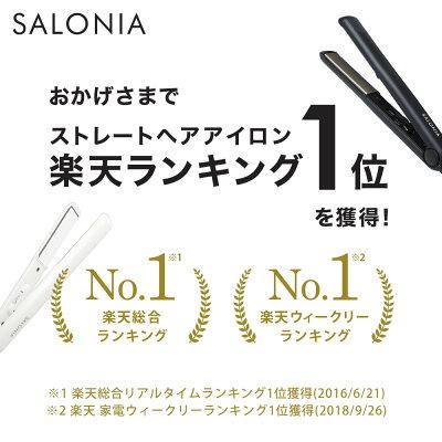 ヘアアイロンストレートストレートアイロン/海外対応<<SALONIAダブルイオンスーパーストレート&カールヘアアイロン>>コテ海外兼用/縮毛矯正/