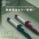 【公式店】 SALONIA サロニア 2WAYストレート&カ
