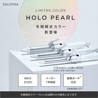 【SALONIAセラミックカールヘアアイロン32mm・25mm・19mm】