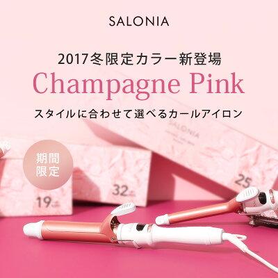 限定シャンパンピンク登場