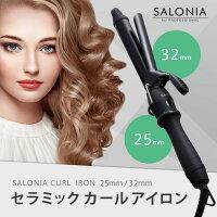 【送料無料】 <SALONIA セ...