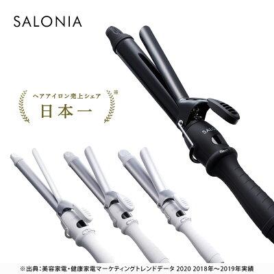 【SALONIAセラミックカールヘアアイロン32mm・25mm・19mm】海外対応サロニアカールアイロンコテヘアーアイロンプレゼントランキング