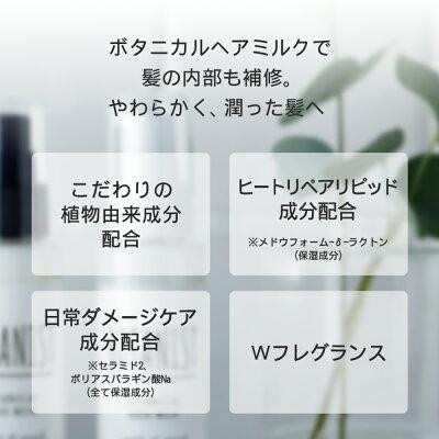 【BOTANIST】ボタニカルヘアミルク80ml