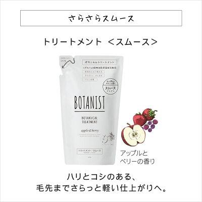 【BOTANISTボタニスト詰替用パウチ】ボタニカルシャンプー440mL/ボタニカルトリートメント440g