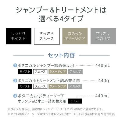 【BOTANISTスペシャル詰め替えセット】ボタニストボディソープシャンプートリートメントボディーソープヘアケア