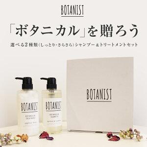 ホワイトデー お返し かわいい 送料無料★BOTANISTギフトBOX ボタニスト ボタニカル…