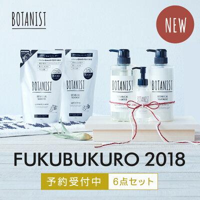 ■■予約■■【12月下旬より順次発送】BOTANISTFUKUBUKURO2018送料無料福袋ボタニスト