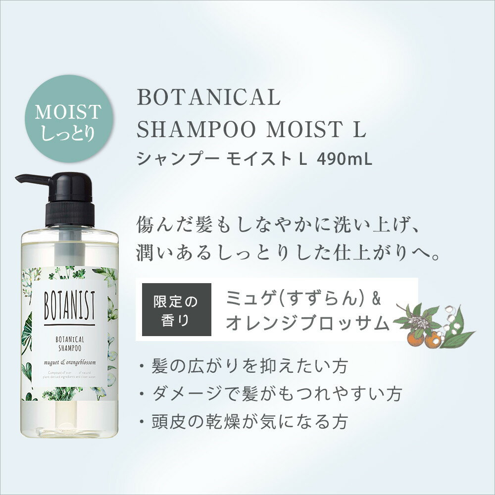 BOTANIST Tokyo OPEN記念限定ラベルシャンプー(モイスト)