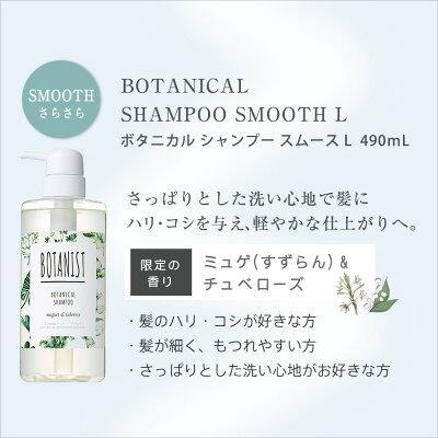 BOTANIST Tokyo OPEN記念限定ラベルシャンプー(スムース)