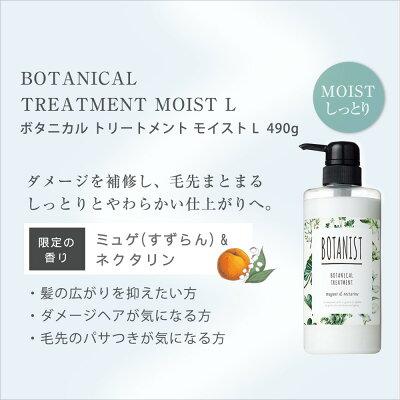 BOTANIST Tokyo OPEN記念限定ラベルトリートメント(モイスト)