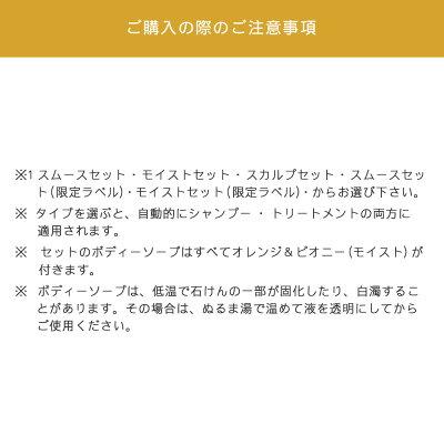 【BOTANIST新シリーズ完売御礼セット】