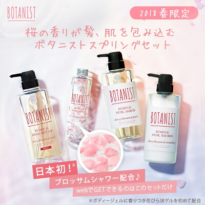 【BOTANISTボタニストスプリングシリーズセット】