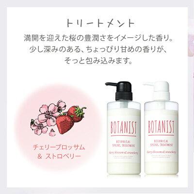 【BOTANISTボタニストスプリングシリーズセット】モイスト/スムース
