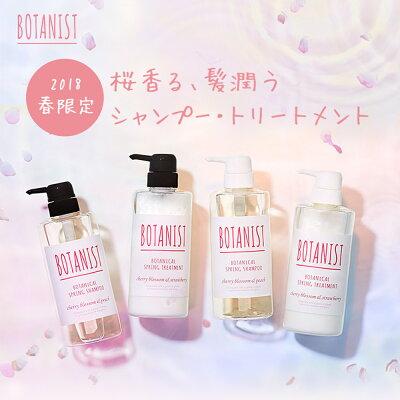 【BOTANIST】ボタニカルシャンプー490ml
