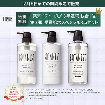 【BOTANIST第3弾!受賞記念スペシャル3点セット】