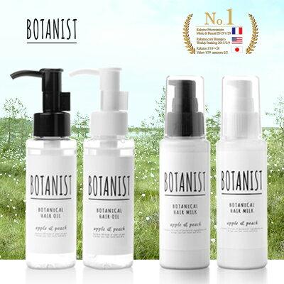 【BOTANIST】ボタニカルヘアオイル80ml/ボタニカルヘアミルク80ml