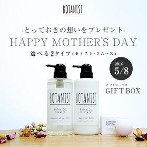 母の日 ギフト プレゼント 2016 かわいい 送料無料【BOTANIST HAPPY MOT…
