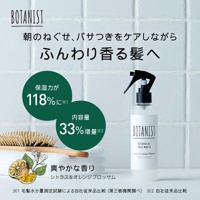 【BOTANIST】ボタニカルヘアウォーター150mL