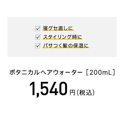 【BOTANISTボタニストボタニカルヘアウォーター150mL】ヘアウォーターヘアミストボタニカルアウトバストリートメントプレゼントランキング
