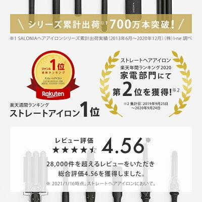 【SALONIAストレートヘアアイロン15mm24mm35mm】ヘアーアイロンサロニア海外対応1年保証ポーチhk