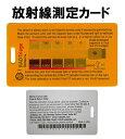 米国製放射線計測器、放射線カード放射能カード、放射線測定器【送料無料】放射線測定カード「R...