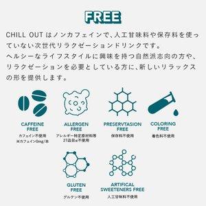 ★新発売★【CHILLOUT(チルアウト)リラクゼーションドリンク(10本入りBOX)】/マスカットandライム味
