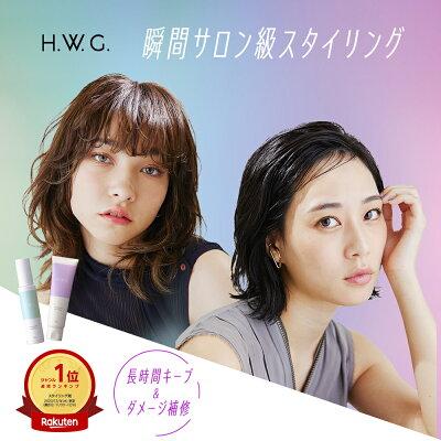 H.W.Gハウジーデザイニングヘアオイル/バームワックスセット
