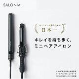 ■一部予約■5/17入荷予定【SALONIA ミニヘアアイロン】ストレート(20mm)/カール(25mm)ヘアアイロン サロニア 海外対応 さろにあ 母の日