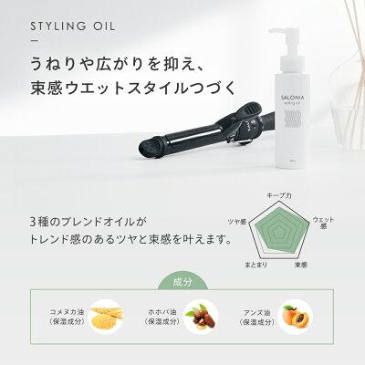 【SALONIAスタイリングオイルスタイリングミルク】サロニア質感メイクアレンジダメージケアスタイリングヘアアレンジヘアアイロン