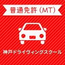 【兵庫県神戸市】普通車MTコース(一般料金)<免許なし/原付免許所持対象>