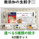ばんごはんや 国産野菜と神戸牛のうまみたっぷり 特選餃子