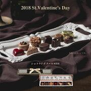 ショコラドボヌール8BH:バレンタインチョコ