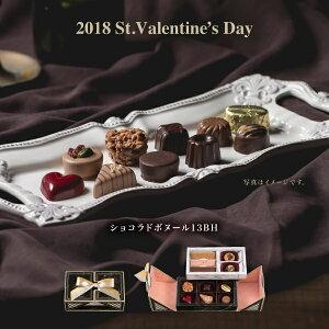 ショコラドボヌール13BH:バレンタインチョコ