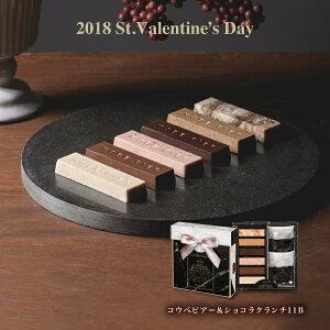 コウベピアー&ショコラクランチ11B:バレンタインチョコ