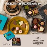 ティースタンドチョコレート5B:バレンタインチョコ