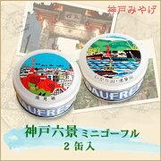 おみやげ神戸:神戸六景ミニゴーフル2缶入