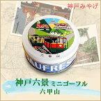 【神戸みやげ】神戸六景ミニゴーフル 六甲山