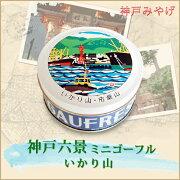 おみやげ神戸:神戸六景ミニゴーフルいかり山