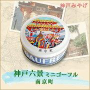 おみやげ神戸:神戸六景ミニゴーフル南京町