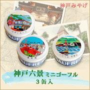 神戸みやげ:神戸六景ミニゴーフル3缶入