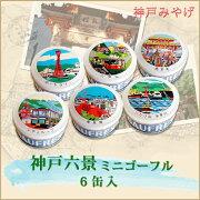 おみやげ神戸:神戸六景ミニゴーフル6缶入