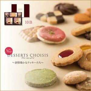 新発売!クッキー 詰め合わせ!カラフルな色合いとさまざまな形が印象的!【クッキー】【詰め合...
