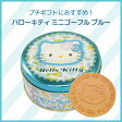 【プチギフト】お菓子ハローキティ ミニゴーフルブルー
