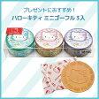 【ギフト】お菓子ハローキティ ミニゴーフル3入