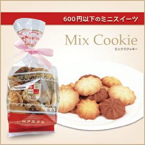 ミニスイーツミックスクッキー
