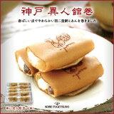 【神戸風月堂】の【和菓子】【詰め合わせ】神戸異人館巻 10個入