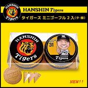 タイガースミニゴーフル2入(タ・掛)