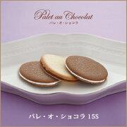 神戸クッキー:パレ・オ・ショコラ15S